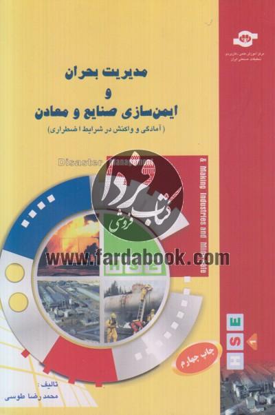 مدیریت بحران و ایمن سازی صنایع و معادن