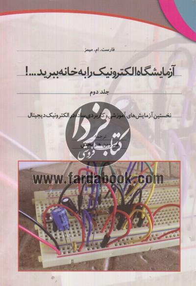 آزمایشگاه الکترونیک را به خانه ببرید(جلد دوم)