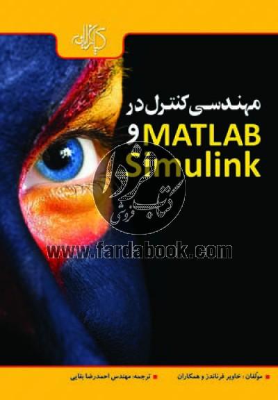 مهندسی کنترل در MATLAB و Simulink