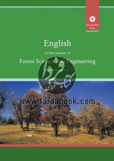 انگلیسی برای دانشجویان علوم و مهندسی جنگل
