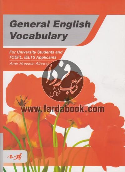 زبان عمومی (واژگان) رشته های مختلف دانشگاهی