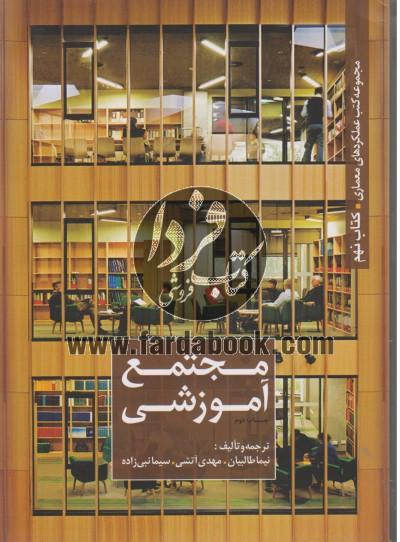 مجموعه کتب عملکردهای معماری کتاب نهم: مجتمع آموزشی