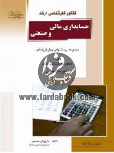 حسابداری مالی و صنعتی
