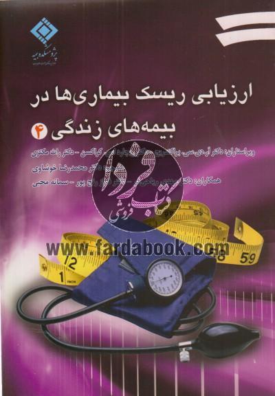 ارزیابی ریسک بیماری ها در بیمه های زندگی (جلد چهارم)