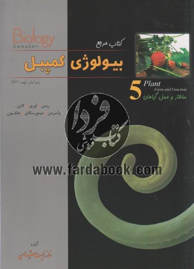 کتاب مرجع بیولوژی کمپبل 5