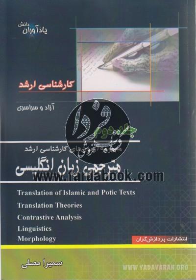 مجموعه آزمون های کارشناسی ارشد مترجمی زبان انگلیسی(جلد دوم)