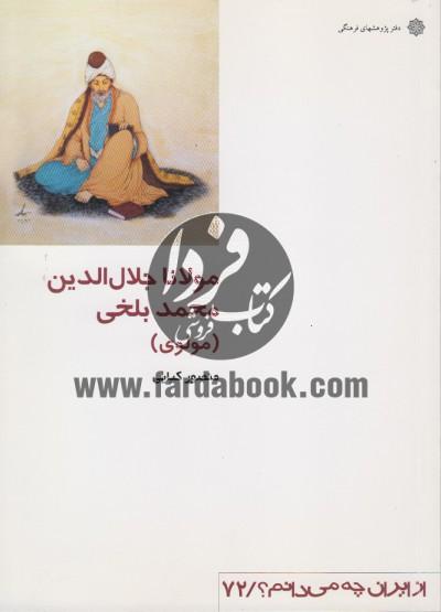 از ایران چه می دانم؟(مولانا جلال الدین محمد بلخی مولوی)