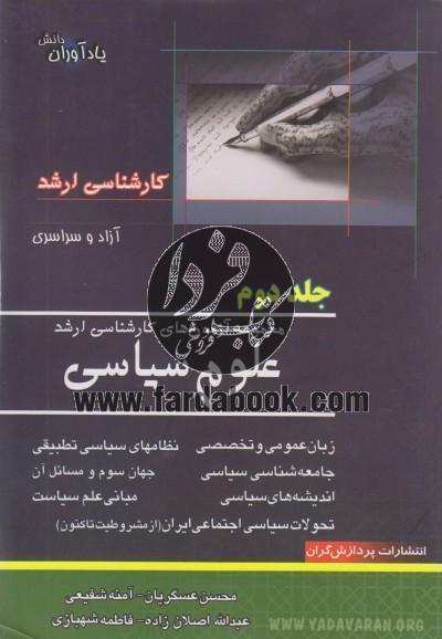 مجموعه آزمون های کارشناسی ارشد علوم سیاسی جلد دوم