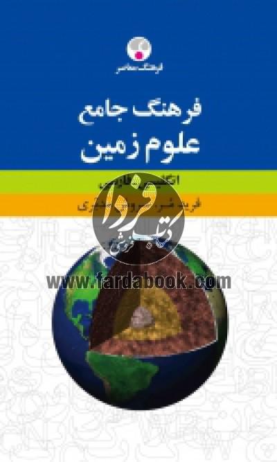 فرهنگ جامع علوم زمین(انگلیسی-فارسی)