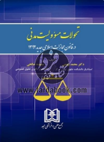 تحولات مسوولیت مدنی در قانون مجازات اسلامی جدید