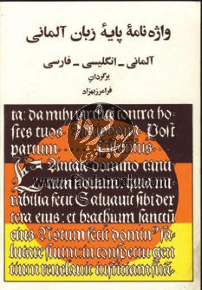 واژه نامه پایه زبان آلمانی (آلمانی،انگلیسی،فارسی)