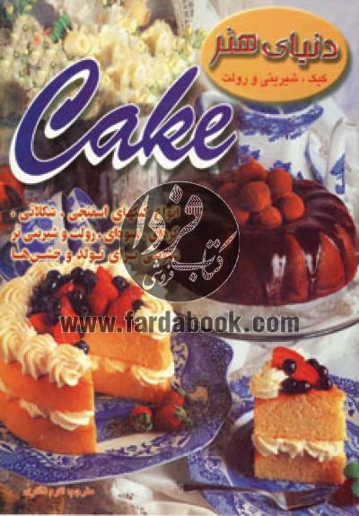دنیای هنر کیک،شیرینی و رولت