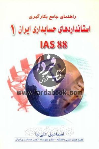 راهنمای جامع بکارگیری استانداردهای حسابداری ایران 1
