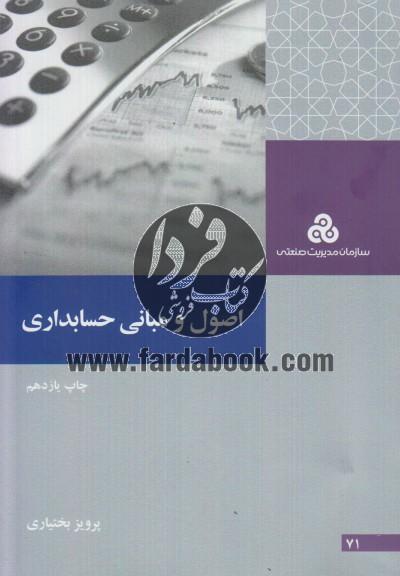 اصول و مبانی حسابداری