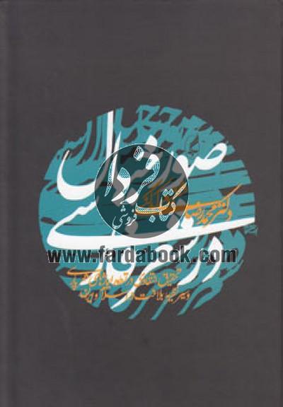 صور خیال در شعر فارسی