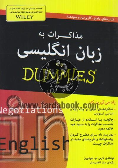 کتاب های دامیز (مذاکرات به زبان انگلیسی)