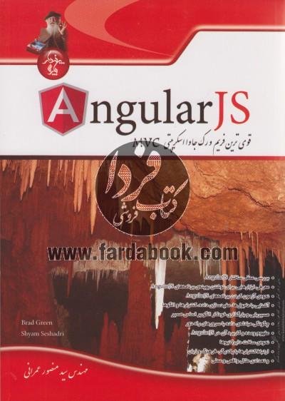 Angularjs قویترین فریم و رک جاوا اسکریپتیMVC