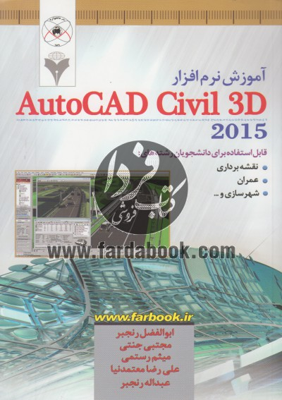 آموزش نرم افزار AutoCAD Civil 3D 2015