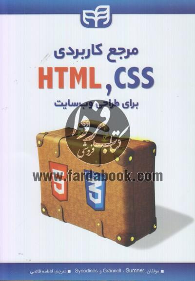 مرجع کاربردی CSS & HTML برای طراحی وب سایت