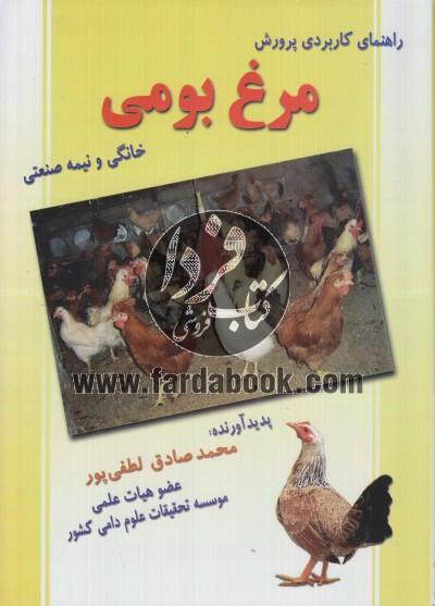 راهنمای کاربردی پرورش مرغ بومی خانگی و نیمه صنعتی
