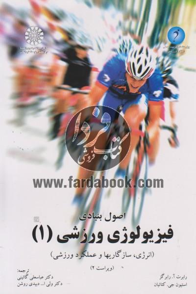 اصول بنیادی فیزیولوژی ورزشی ج1(947)