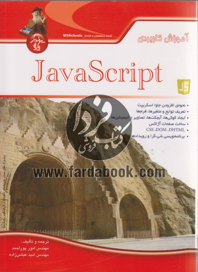 آموزش کاربردیJavascript