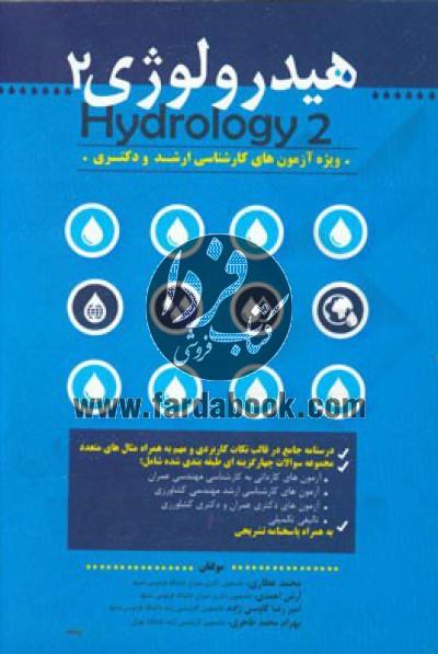 هیدرولوژی 2(ویژه آزمون های کارشناسی ارشد و دکتری)