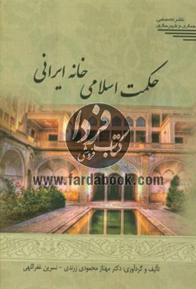 حکمت اسلامی خانه ایرانی