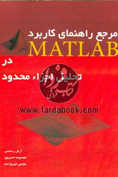 مرجع راهنمای کاربرد MATLAB در تحلیل اجزاء محدود