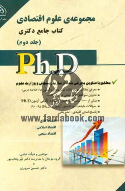 کتاب جامع دکتری مجموعه علوم اقتصادی جلد 2
