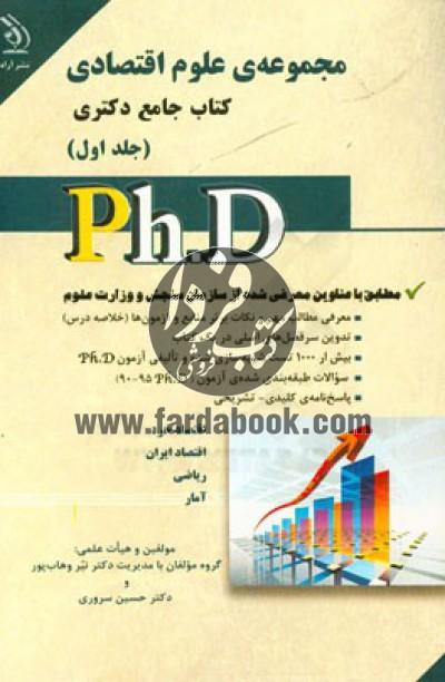 کتاب جامع دکتری مجموعه علوم اقتصادی جلد 1
