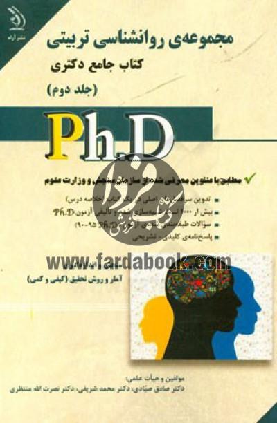 کتاب جامع دکتری روانشناسی تربیتی  ج 2