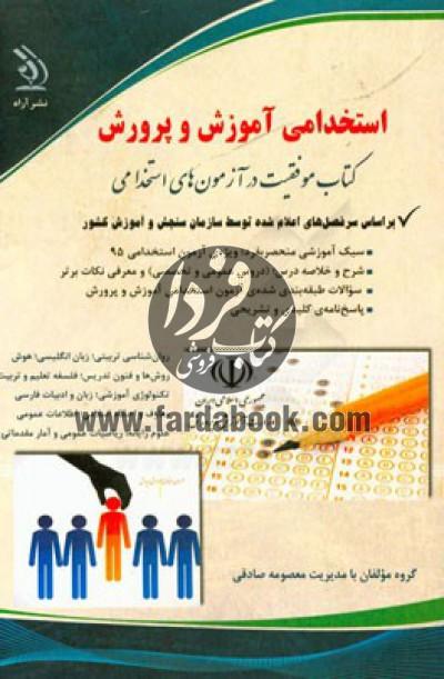 استخدامی آموزش و پرورش (کتاب موفقیت در آزمون های استخدامی)