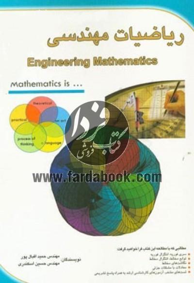ریاضیات مهندسی   Engineering mathematics
