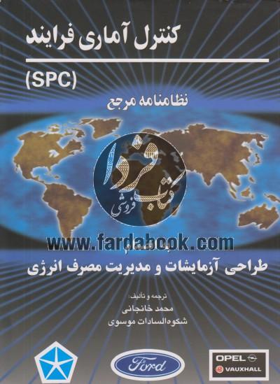 کنترل آماری فرایند SPC (نظام نامه مرجع)