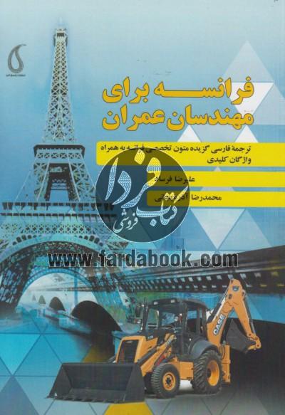فرانسه برای مهندسان عمران