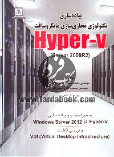 پياده سازي تكنولوژي مجازي سازي مايكروسافت( Hyper-V(Server 2008R2