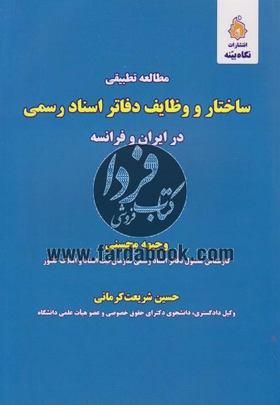 مطالعه تطبیقی ساختار و وظایف دفاتر اسناد رسمی در ایران و فرانسه