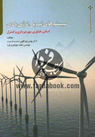 سيستم های تبديل انرژی بادی (اساس، فناوری، بهره برداری و كنترل)