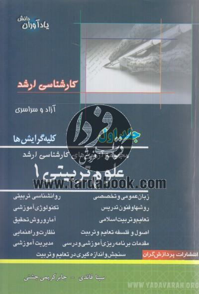 مجموعه آزمون های کارشناسی ارشد علوم تربیتی1 (جلد اول)