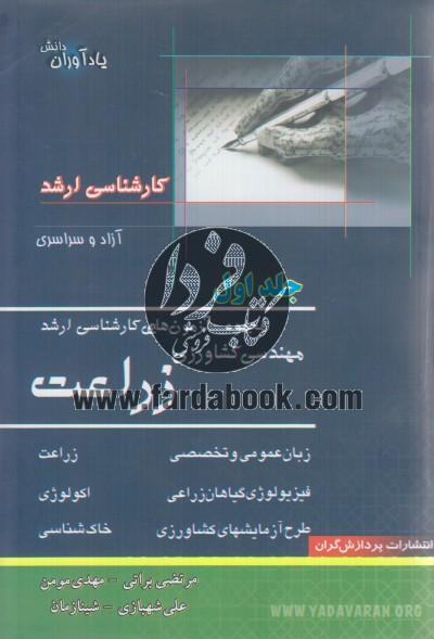 مجموعه آزمون های کارشناسی ارشد مهندسی کشاورزی - زراعت (جلد اول)