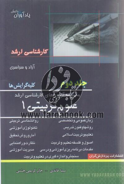 مجموعه آزمون های کارشناسی ارشد علوم تربیتی1 (جلد دوم)