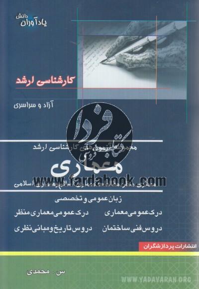 مجموعه آزمون های کارشناسی ارشد معماری (جلد اول)