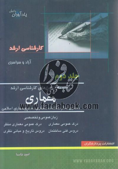 مجموعه آزمون های کارشناسی ارشد معماری (جلد دوم)