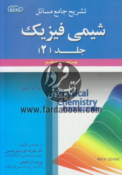 تشریح جامع مسائل شیمی فیزیک جلد (2)