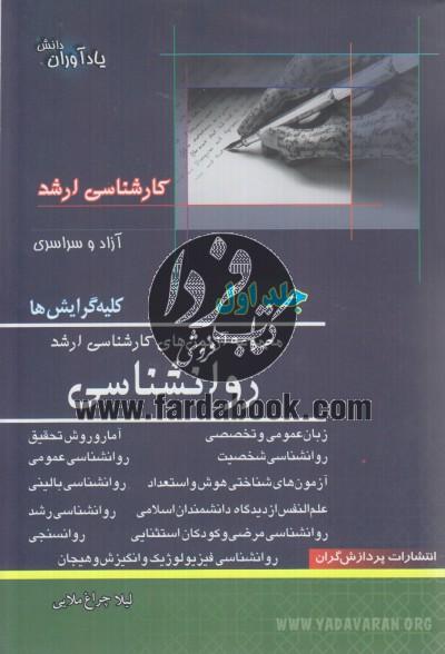 مجموعه آزمون های کارشناسی ارشد روانشناسی (جلد اول)