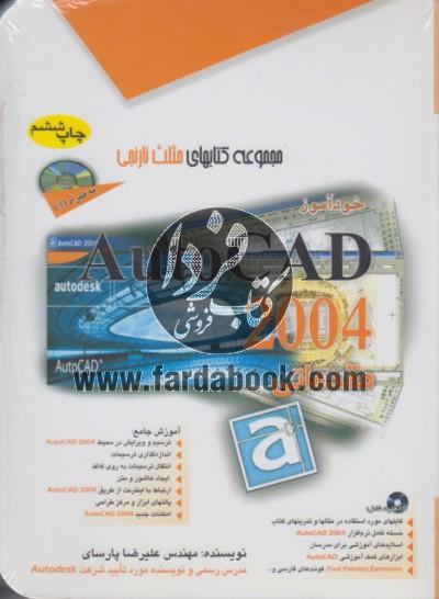 خودآموز AutoCAD2004