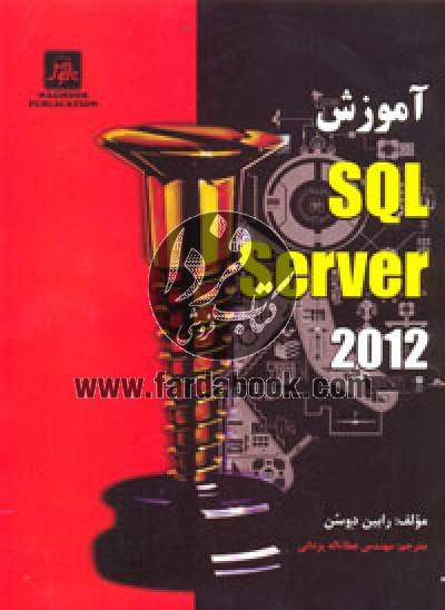 آموزش Sql Sever 2012