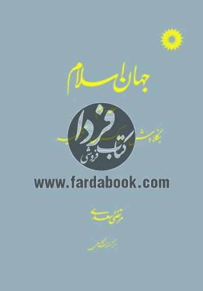 جهان اسلام (جلد دوم: بنگلادش، پاكستان، تركیه)