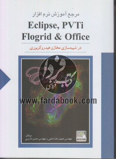 مرجع اموزش نرم افزار eclipse pvti flogrid&office